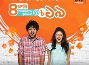 Banglalink Hourly Internet Pack 4 hours 19 TK Offer