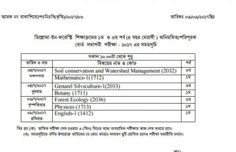 Diploma In Forestry Exam Routine 2017 – irregular(1st & 3rd Semester)