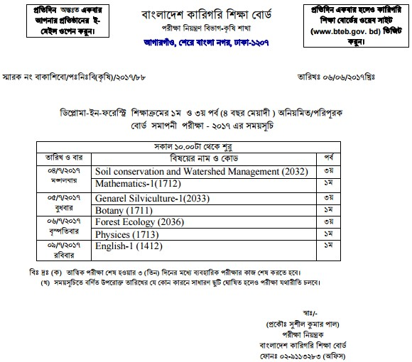 Diploma In Forestry Exam Routine 2017 (1st & 3rd Semester)