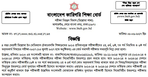 Diploma in Medical Technology Exam Routine 2017 - www.bteb.gov.bd