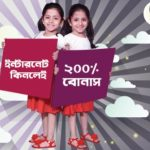 Robi Eid Offer 200% Internet Bonus