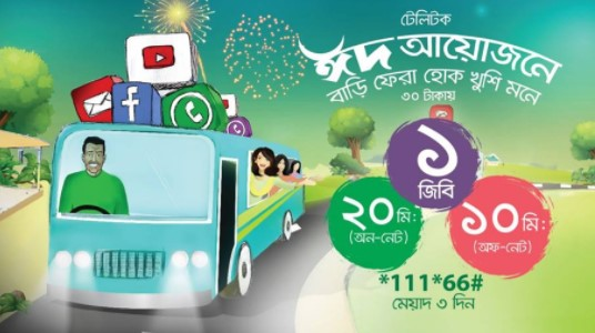 Teletalk Eid Offer 1GB + 30 Min @ 30 TK