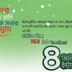 Teletalk Eid Offer 2018