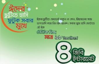 Teletalk Eid Offer – Teletalk 4GB Internet 98 TK EID Offer