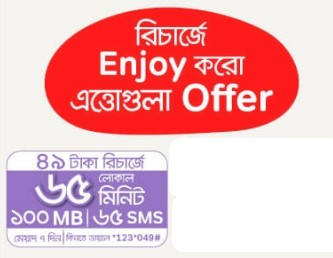Airtel 49 TK Any Operator Bundle Offer