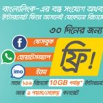 Banglalink Bondho SIM Offer 2017 – Free 10GB & IMO/FB/Whatsapp