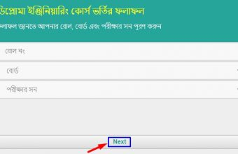 Diploma Polytechnic Admission Result 2017-2018 Check Online www.btebadmission.gov.bd
