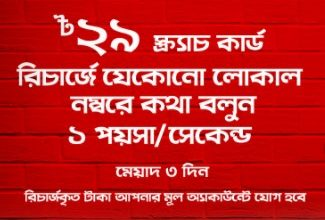 Robi 29 TK Scratch Card Special Call Rate Offer