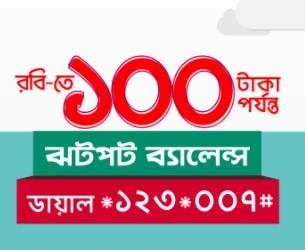 Robi Jhotpot Emergency Balance up to 100 TK Offer