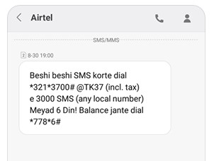 Airtel BD 3000 SMS 37 Taka Offer
