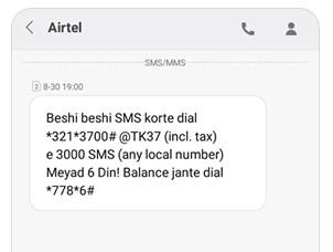 Airtel BD 3000 SMS 37 Taka Offer