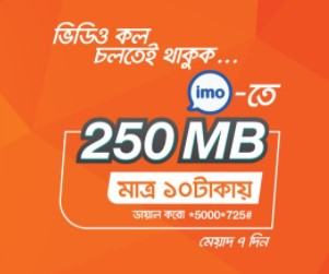 Banglalink IMO Pack 250 MB 10 TK Offer