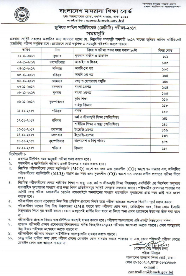 JDC Exam Result 2017 PDF File & HD Picture.jpg