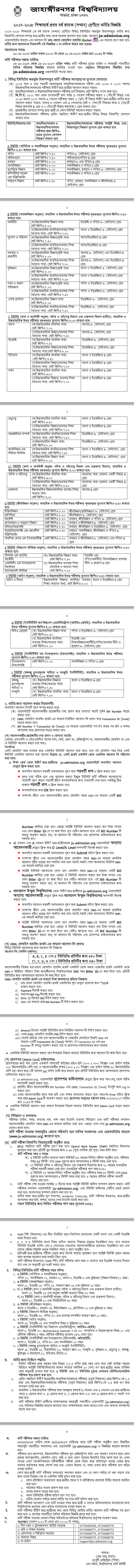 JU Admission Circular Notice 2017-18