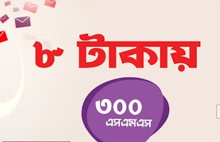 Robi any Operator 300 SMS 8 Taka Offer