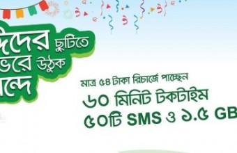 Teletalk EID Bundle Offer 2018 – 60min local+1.5GB+50SMS @ 54 TK