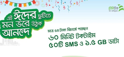 Teletalk EID Bundle Offer 2018 – 60min local+1.5GB+50SMS @ 54 TK