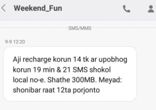 Airtel 300 MB 14 TK with 19 min & 21 SMS Weekend Offer 2017