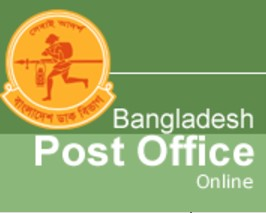 Bangladesh Post Office Helpline Number & Head Office Address