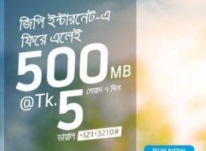 GP 500 MB 5 TK Offer