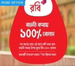 Robi 100% Usage Bonus Offer September 2017