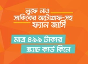 Banglalink 499 TK Scratch Card Offer – Autographed Fan Jersey of Shakib