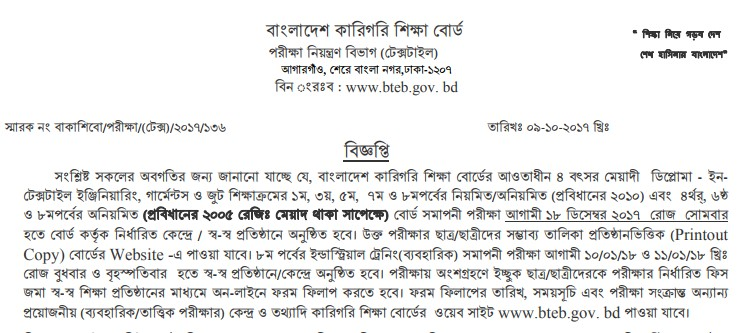 Diploma In Textile Engineering Exam Form Fill Up Notice 2017 – www.bteb.gov.bd