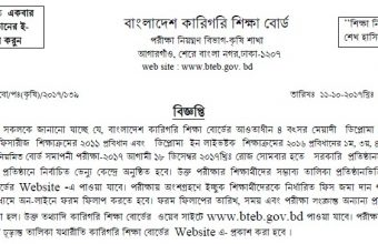 Diploma in Agriculture, Fisheries & Livestock Exam Form Fill Up Notice 2017 – www.bted.gov.bd.