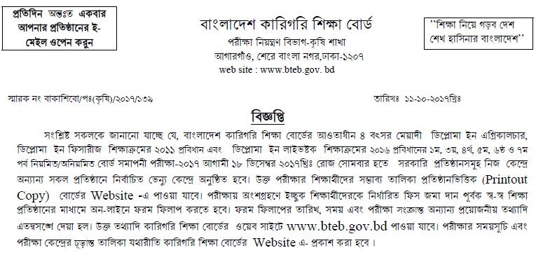 Diploma in Agriculture, Fisheries & Livestock Exam Form Fill Up Notice 2017 – www.bted.gov.bd