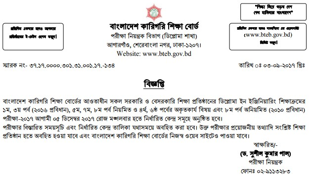 Diploma in Engineering Exam Form Fill Up Notice 2017 – www.bteb.gov.bd