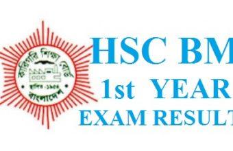 HSC BM 1st Year Exam Result 2017 (Rescrutiny & Correction) – www.bteb.gov.bd