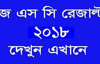 JSC Exam Result 2018 – All Education Board Bangladesh
