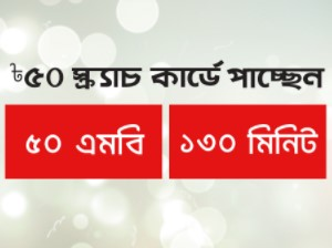 Robi 50 TK Scratch Card Combo Bundle Offer