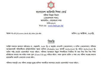 SSC/Dakhil Vocational Class 10 Exam Form Fill Up Notice 2018 – www.bteb.gov.bd