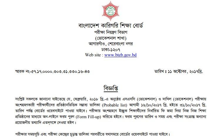 SSC Dakhil Vocational Class 10 Exam Form Fill Up Notice 2018 – www.bteb.gov.bd