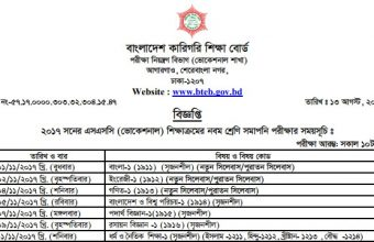 SSC/Dakhil Vocational Class 9 Exam Routine 2019 – www.bteb.gov.bd