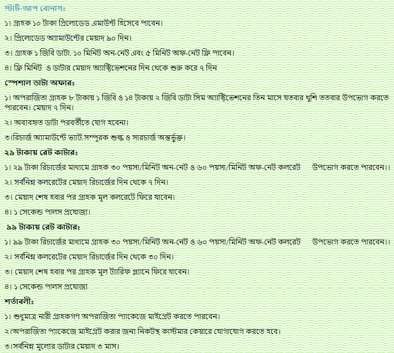 Teletalk Oporajita Package Details Info in Bangla Language