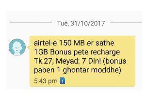 Airtel BD 1GB Free Internet Offer