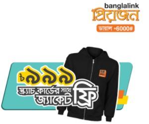 Banglalink 999 TK Scratch Card Winter Jacket Free Offer