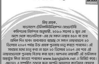 Banglalink Bondho SIM Permanently Deactivated Notice December, 2017