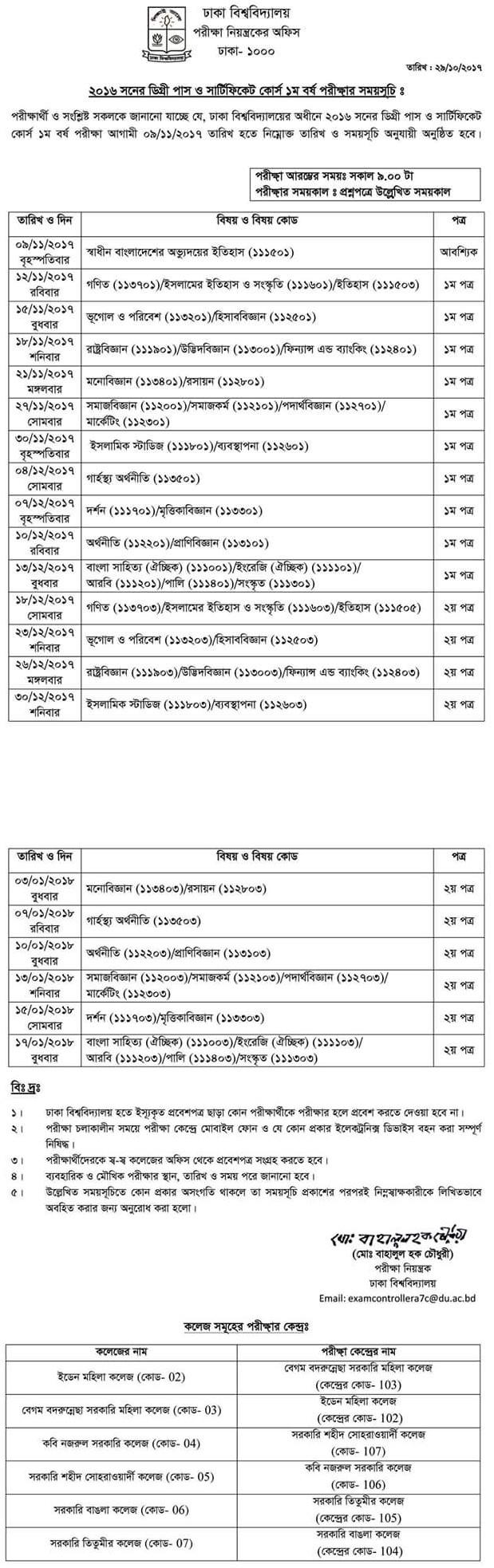 DU 7 College Degree 1st Year Exam Routine 2017 PDF File
