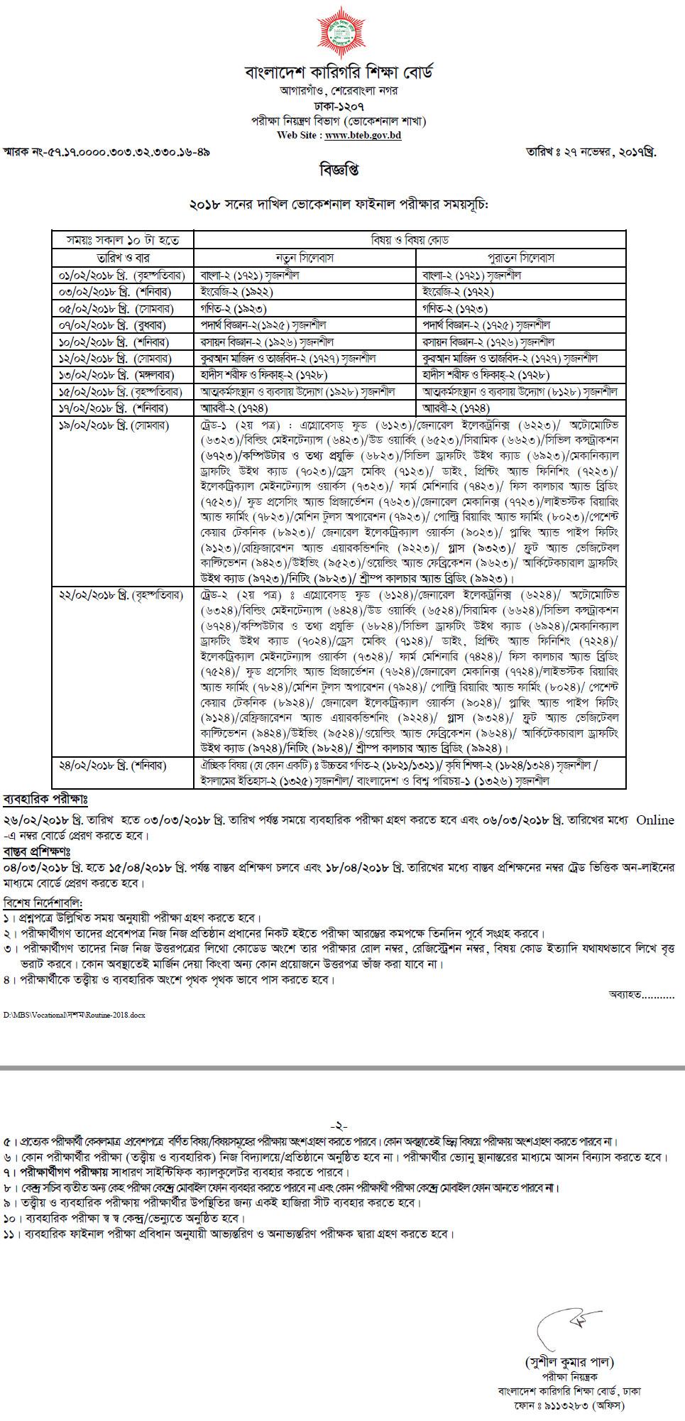 Dakhil Vocational Class 10 Exam Routine 2018 PDF File