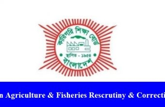 Diploma in Agriculture & Fisheries Rescrutiny & Correction Result 2017 – www.bteb.gov.bd