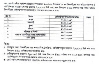 Diploma in Engineering Registration Card Distribution Notice 2017-18
