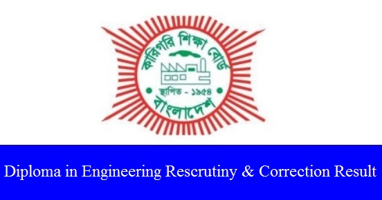 Diploma in Engineering Rescrutiny & Correction Result