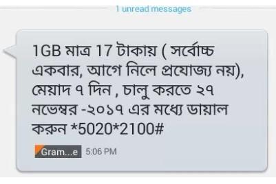 GP 1GB Internet 17 TK Offer (7Days Validity)