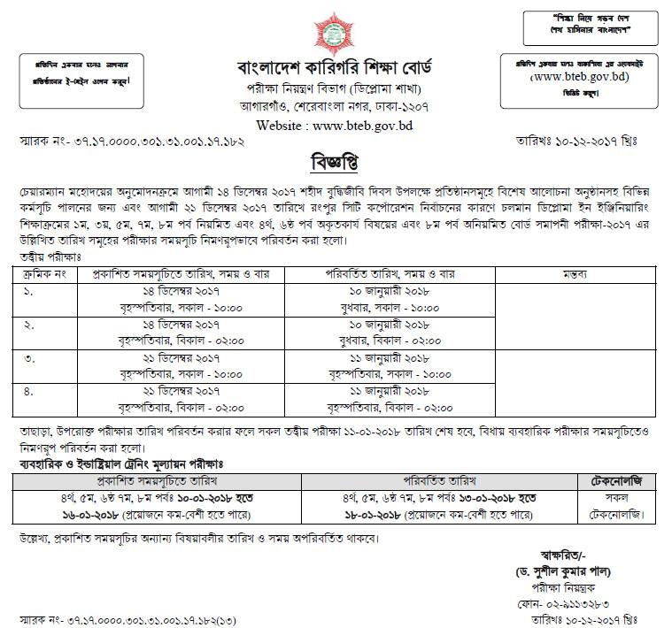 Notice of change in schedule of Diploma in EngineeringExam Routine 2017