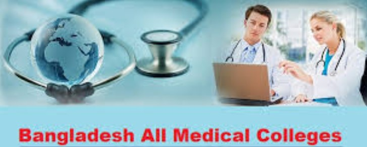 Public Medical College in Bangladesh List