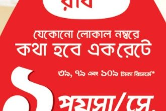 Robi 1Paisa/Sec Call Rate Any Local Number Offer
