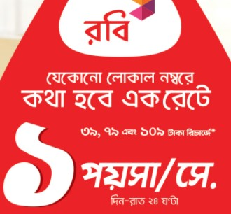 Robi 1Paisa per Sec Call Rate Any Local Number Offer